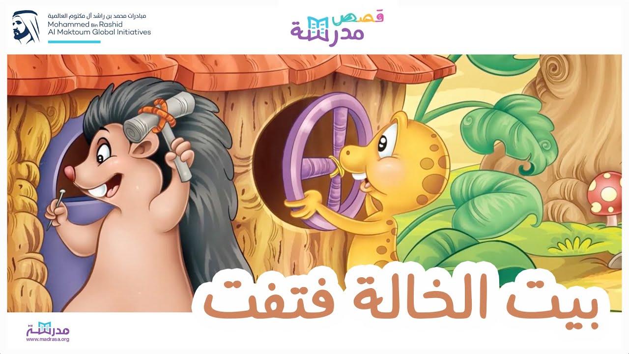 قصص اطفال مفيدة 3 بيت الخالة