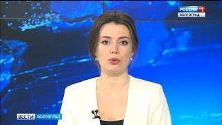 Вести-Волгоград. Выпуск 19.02.19 (11:25)