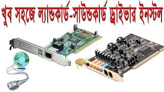 How to Install LAN Cards or Ethernet Controller Driver