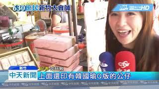 20190630中天新聞 國瑜夜市搶先熱賣! 炸黑輪、鳳梨酥人氣夯