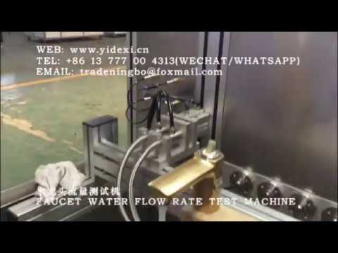 FAUCET WATER FLOW RATE TEST MACHINE - YouTube