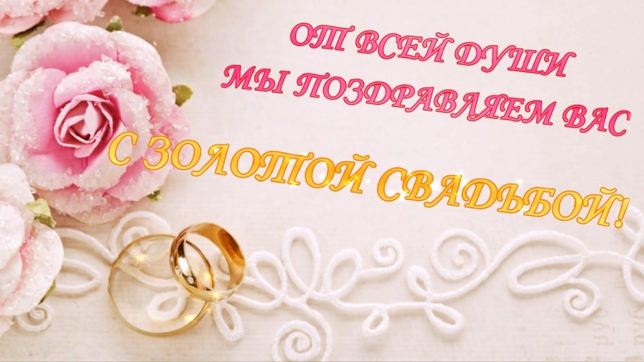 С днем золотой свадьбы картинки с пожеланиями