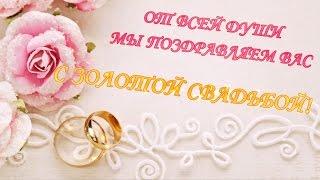Подарок на Золотую свадьбу!!!
