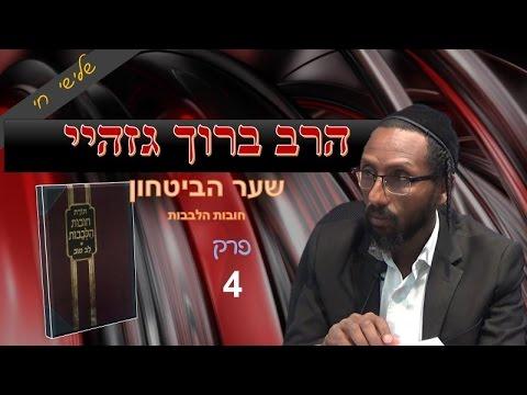 הרב ברוך גזהיי - חובות הלבבות' שער הביטחון פרק 4 - Rabbi baruch gazahay HD