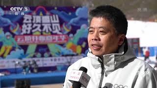 [北京2022]北京冬奥会张家口赛区工程收尾|体坛风云 - YouTube