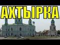 Ахтырка Охтирка Сумская область Украина классическая музыка Бетховен
