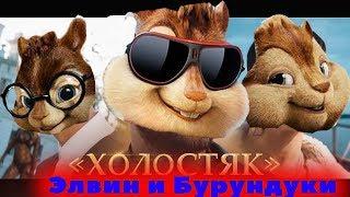Элвин и Бурундуки Перепели Песню Холостяк(Лсп,Feduk,Егор Крид)