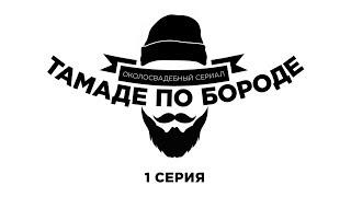 Тамаде по бороде. 1 серия