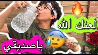 عباده خير الدين /الصديق المفطر برمضان 😳/ Obada Sykh