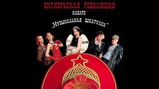 """""""Октябрьская революция"""". Премьера сезона!"""