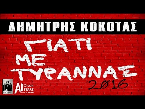 Giati Me Tirannas - Dimitris Kokotas | Δημήτρης Κόκοτας - Γιατί Με Τυραννάς | 2016 Remix