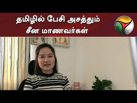 தமிழில் பேசி அசத்தும் சீன மாணவர்கள்  | #China #Tamil