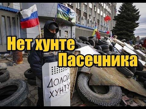 Хунта в ЛНР. Луганск, вставай!