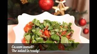 Салат с помидорами черри и шампиньонами/ Cherry tomato and mushroom salad