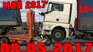 Новая Подборка Аварий и ДТП 18+ Май 2017 || Кучеряво Едем