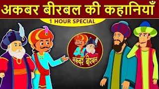 अकबर बीरबल की कहानियाँ - Hindi Kahaniya   Moral Stories   Bedtime Stories   Hindi Fairy Tales