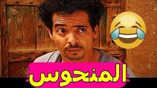 الفيلم المغربي الكوميدي المنحـوس- Aflam Maghribia 2020