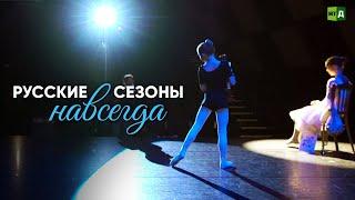 Русские сезоны: искусство, покорившее мир (ПРЕМЬЕРА)