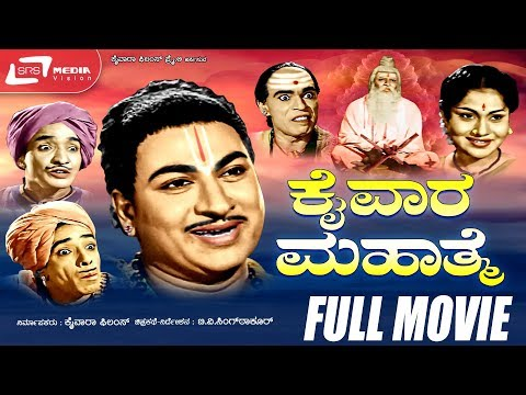 Kaiwara Mahathme – ಕೈವಾರ ಮಹಾತ್ಮೆ|Kannada Full HD Movie*ing Dr Rajkumar, Narasimharaju