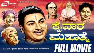 Kaiwara Mahathme – ಕೈವಾರ ಮಹಾತ್ಮೆ|Kannada Full Movie*ing Dr Rajkumar, Narasimharaju
