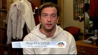 Отрывок с Петром Красиловым. Идеальный ремонт. Георгий Мартиросьян.
