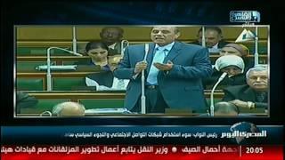 رئيس النواب: سوء استخدام شبكات التواصل الاجتماعى واللجوء السياسي ساهم فى نشر الإرهاب