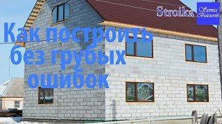 Стройка Как построить дом из Газобетона без грубых ошибок