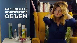видео Лучшие средства для прикорневого объема волос, отзывы