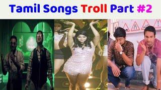 Tamil Songs Troll Part 2 | Tamil Songs Troll