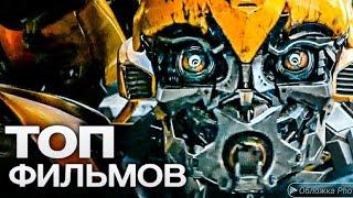 топ-10 фильмов про роботов