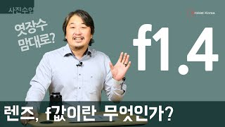 [사진수업] 가장 쉽게 설명해 봅니다. 렌즈에 표기된 f 값이란 무엇인가? 수학 없습니다!