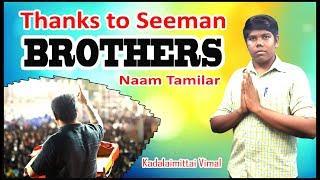 SEEMAN BROTHERS THANK YOU || NAAM TAMILAR || KADALAIMITTAI VIMAL