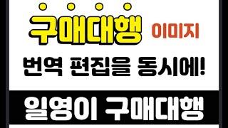 구매대행 중국 타오바오 사이트 번역 꿀팁 #구매대행창업