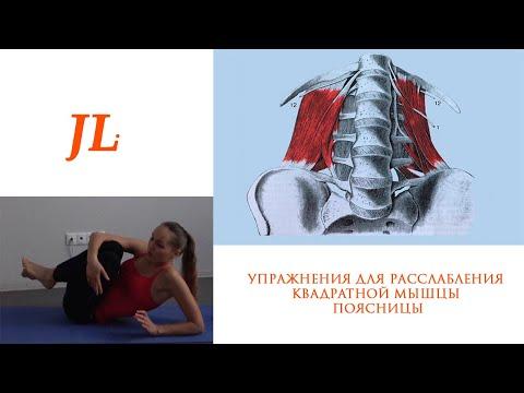 Упражнения для расслабления квадратной мышцы поясницы