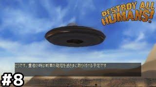 アメリカの地球産UFO(ゼンマイ式)【デストロイオールヒューマンズ!】#8
