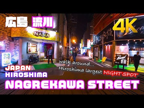 広島HIROSHIMANAGAREKAWA night spot just walking