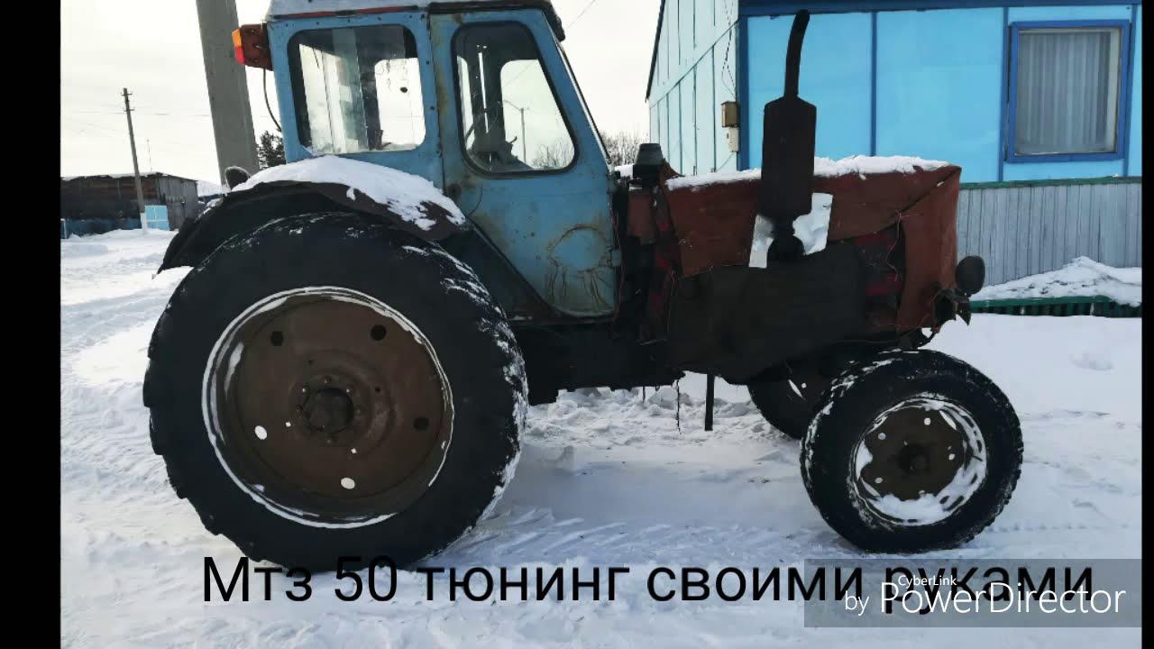 Тюнинг Мтз 50