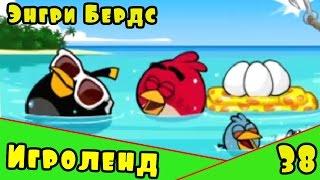 Мультик Игра для детей Энгри Бердс. Прохождение игры Angry Birds [38] серия
