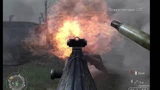 Проходим Call of Duty 2