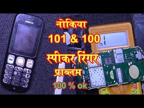 Nokia 101 Ringer Speaker Problem - Nokia 100 Ringer Speaker solution - 100 % ok