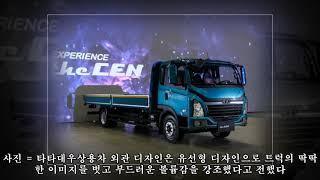 타타대우, 첫 준중형트럭 '더 쎈' 출격…
