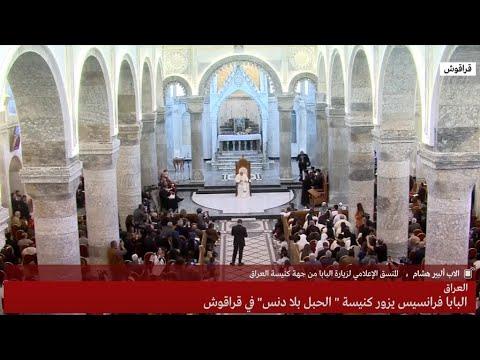 العراق: البابا فرنسيس يزور كنيسة -الحبل بلا دنس-في مدينة قرقوش التي لا تزال تلملم جراح الحرب  - نشر قبل 1 ساعة