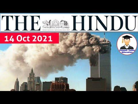 14 October 2021   The Hindu Newspaper Analysis   Current Affairs 2021 #upsc #IAS #EditorialAnalysis