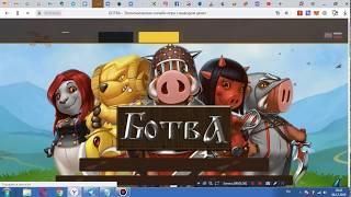 botva.biz новая  игра для  заработка реальных  денег