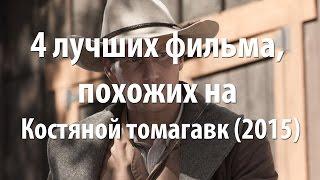 4 лучших фильма, похожих на Костяной томагавк (2015)