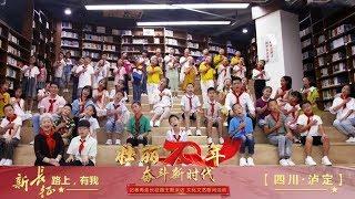 [壮丽70年 奋斗新时代]歌曲《共产儿童团歌》| CCTV综艺