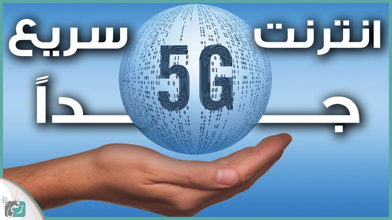 شبكات الجيل الخامس 5g سرعات انترنت خرافية ستغير حياتنا Youtube