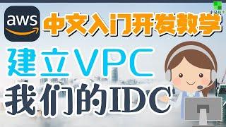AWS 中文入门开发教学 - 建立VPC - 建立我们自己的 IDC - Virtual Private Cloud p.10