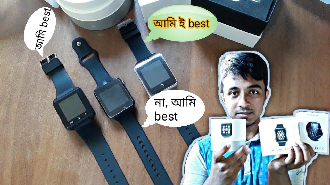 মোবাইল ঘড়ি || Smart Watch Q18, A1, U8 Bangla Review ||