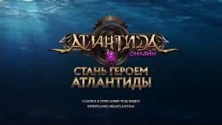 Игра Атлантида онлайн | ссылка